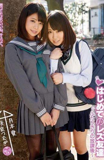 LZPL-022 Tsukimoto Ai Sakura Tsumugi Lesbian