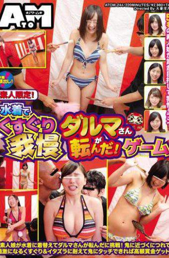 ATOM-244 Egami Shiho Swimsuit SEX Game