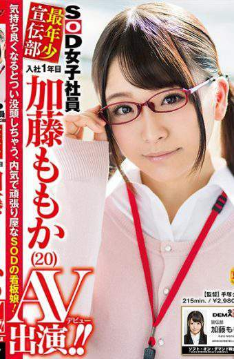 SDMU-524 Kato Momoka SOD Female Employees