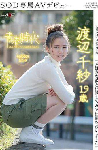 SDAB-035 Watanabe Chisa 19-year-old AV Debut