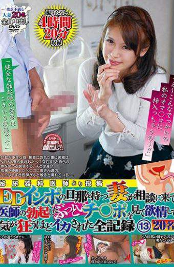 BABA-096 Married Woman Doctor Squid