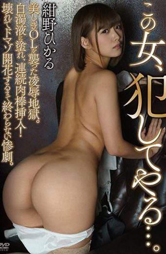 APAK-162 Konno Hikaru Struck Beautiful OL
