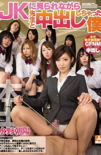 HND-351 Mizuno Asahi Cum And Teachers