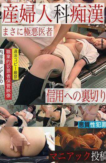 CAMK-035 Department Gynecology Molester HQ
