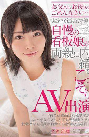SDSI-072 Saki 21-year-old AV Appeared Poster Girl