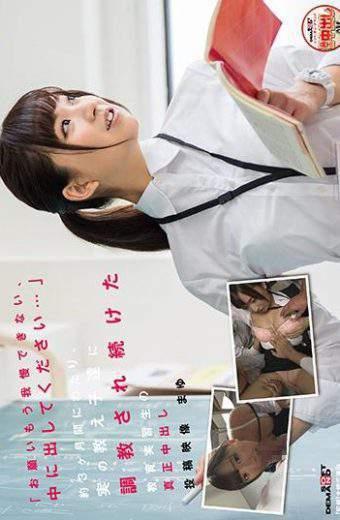 SDMU-532 Female Teacher Training Apprentices