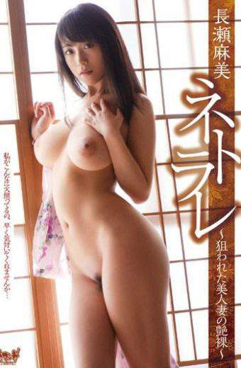 XVSR-118 Nagase Asami Beautiful Wife