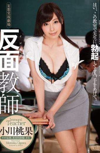 XVSR-078 Ogawa Momoka Teachers
