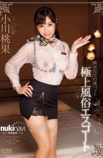 XVSR-085 Ogawa Momoka Teacher