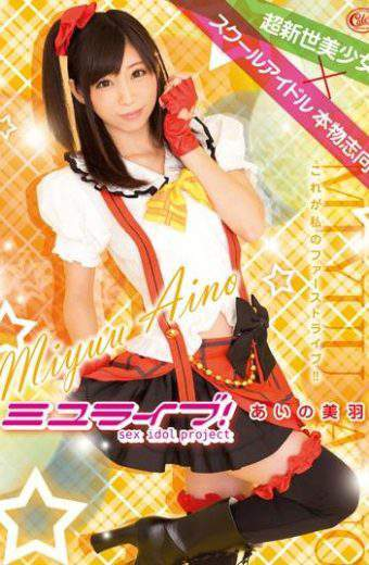 XVSR-127 Aino Miyu Miyuraibu