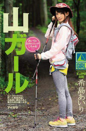 IPZ-694 Kijima Airi Mountain Girl