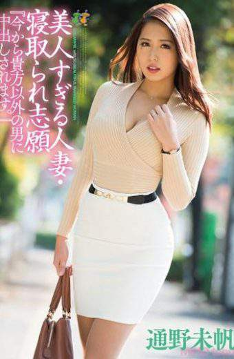 HMPD-10022 Tsuno Miho Beauty Married