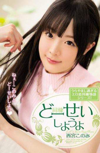MIDE-411 Konomi Nishinomiya College Student
