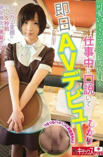 KTKP-057 Inamura Hikari AV Debut
