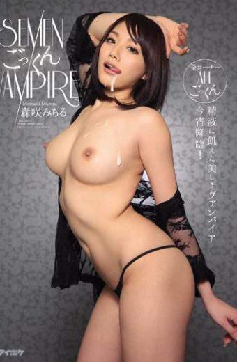 IPZ-759 Morisaki Michiru SEMEN Cum VAMPIRE