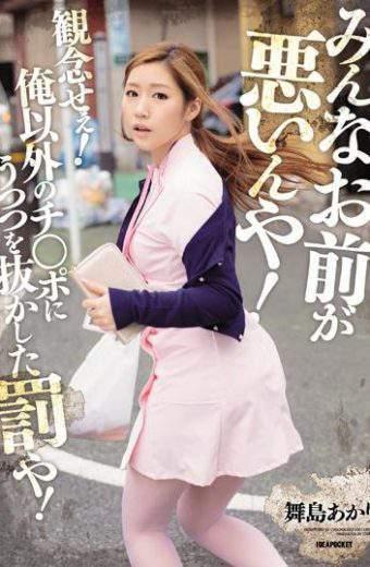 IPZ-913 Maijima Akari Gangbang Nurse