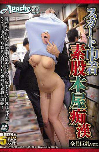AP-406 Skirt Intercrural SEX Bookstore Molester