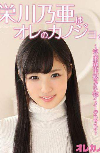 GAOR-114 Eikawa Noa My Girlfriend