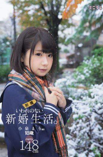 MUM-287 Mari Koizumi 148cm Married Life