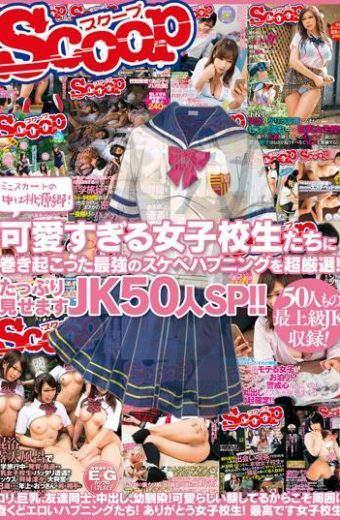 SCOP-411 Mini Skirt Carefully Selected Strongest