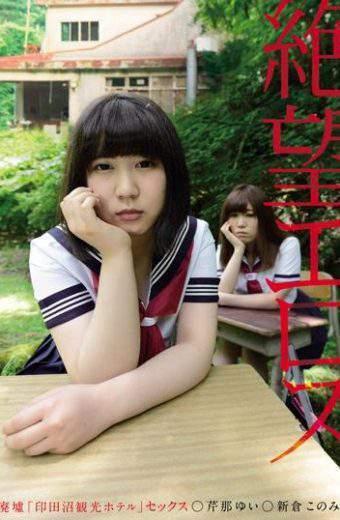 ZBES-020 Serina Yui Niikura Konomi Tourist Hotel