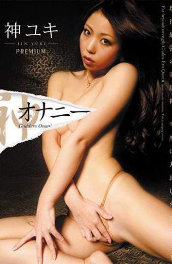 PID-007 Jin Yuki Masturbation