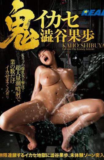 REAL-606 Kaho Shibuya Demon Capitalize