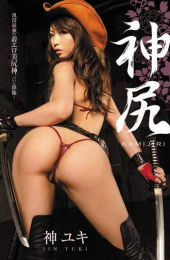 PID-006 Jin Yuki Ass