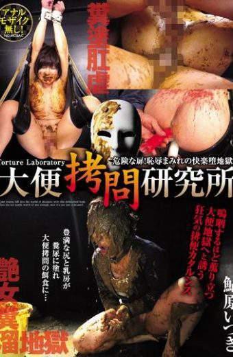 OPUD-251 Ayuhara Itsuki Stool Torture Institute