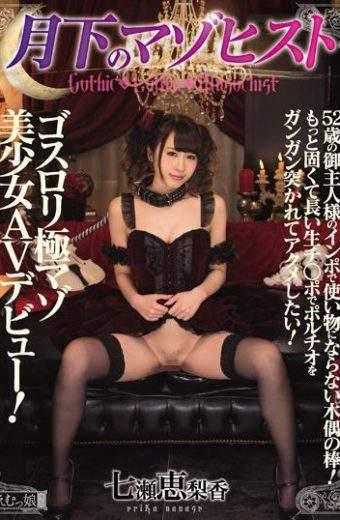 MISM-052 Nanase Erika AV Debut
