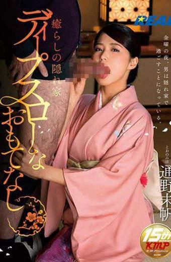 REAL-632 Tsuno Miho Deep Throw Hospitality