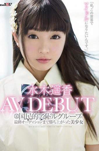 SDMU-567 Haruka Mizuki Pretty AV Debut