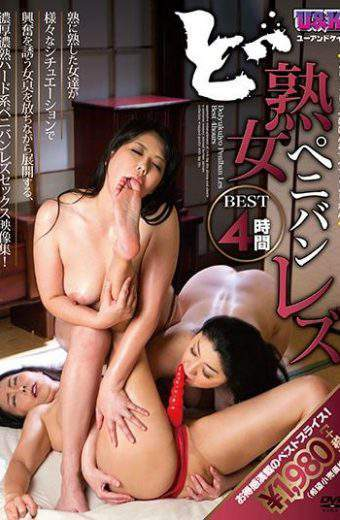 AUKB-071 BEST 4 Hours Throat Mature Lesbian