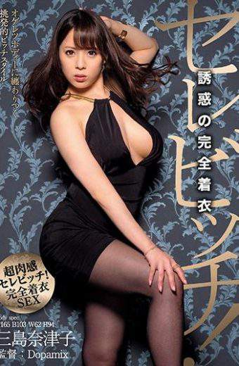 DPMX-011 Mishima Natsuko SEX Full Clothing