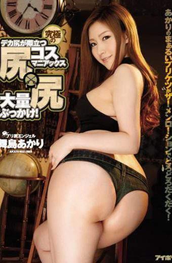 IPZ-932 Maijima Akari Ultimate Ass