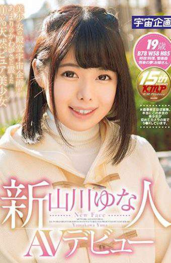 MDTM-236 Yuna Yamakawa Rookie AV Debut