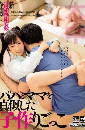 HND-395 Eikawa Noa Making Love Child