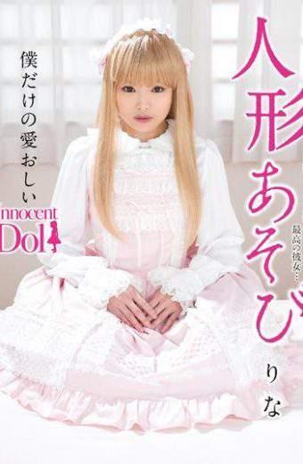 INCT-009 Hatsume Rina Doll Play
