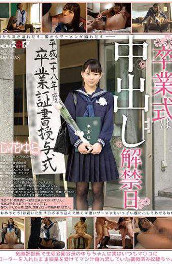 SDMU-581 Konoka Yura Cum The Graduation