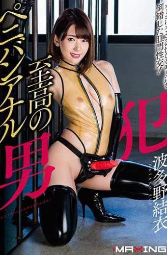 MXGS-952 Yui Hatano SEX Anal Man Prisoners