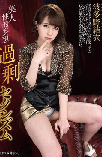 MMUS-009 Yui Hatano Beauty Sexual Delusion