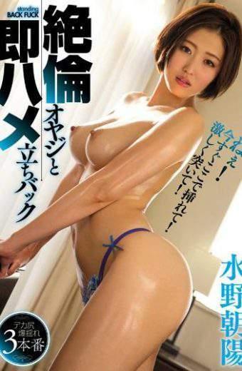 MIAD-928 Mizuno Asahi Unequaled Father