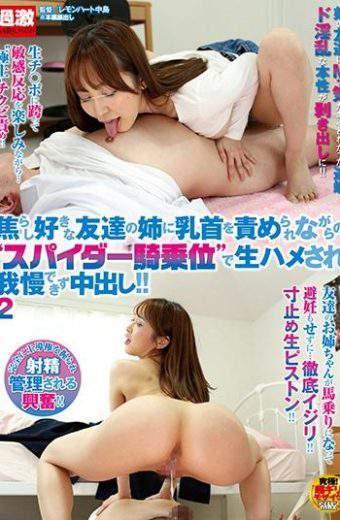 NHDTA-973 Kisaki Aya Shinoda Yuu Spider Cowgirl