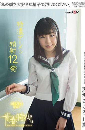SDAB-037 Amami Kokoro 19-year-old 12 Shots