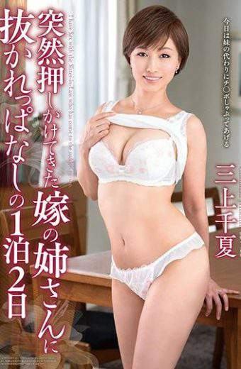 VENU-694 Mikami Chinatsu Overtaken By Sister