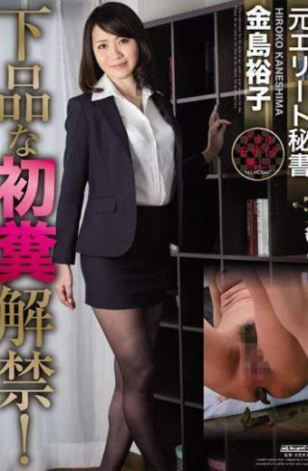 OPUD-253 Kanashima Hiroko Former Elite Secretary