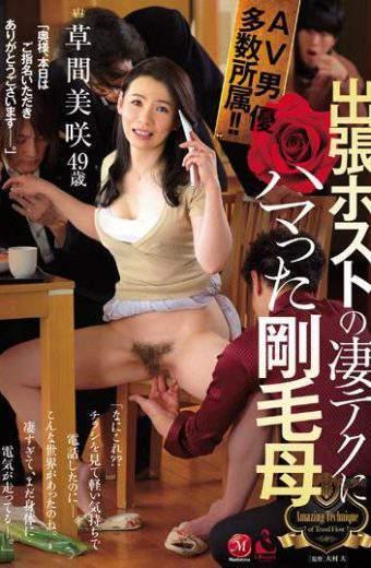OBA-340 Kusama Misaki SEX Travel Host