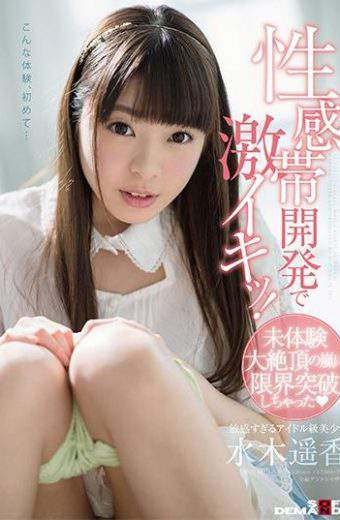 SDMU-591 Mizuki Haruka Unexperienced Cum