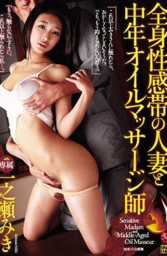 JUY-143 Miki Ichinose Middle-aged Oil Masseur