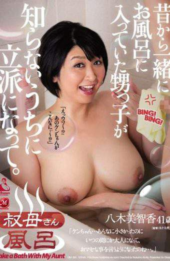 OBA-339 Yagi Michika SEX Aunt Bath